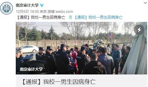 南京审计大学官方微博截图