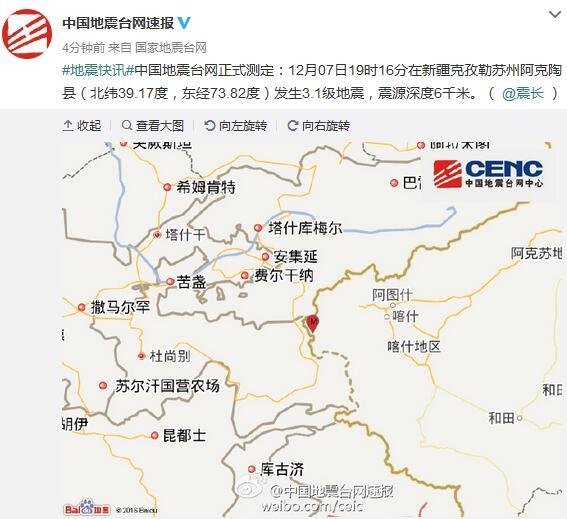 新疆克孜勒苏州阿克陶县发生3.1级地震
