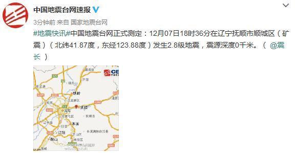 辽宁抚顺市顺城区发生2.8级地震 震源深度0千米