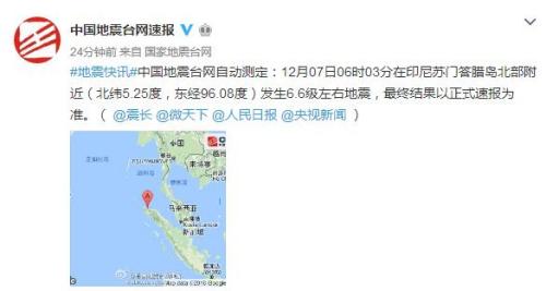 印尼苏门答腊岛北部附近发生6.6级左右地震