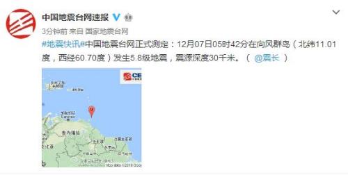 向风群岛发生5.8级地震 震源深度30千米