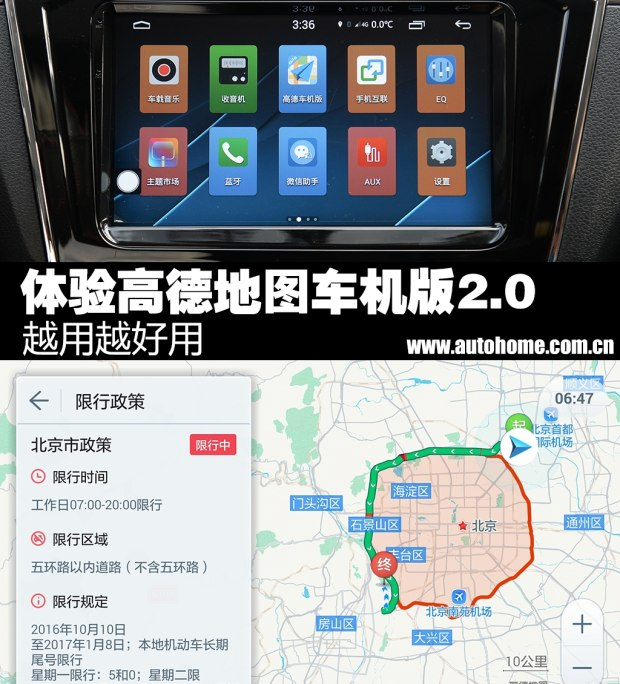 越用越好用 简单体验高德地图车机版2.0