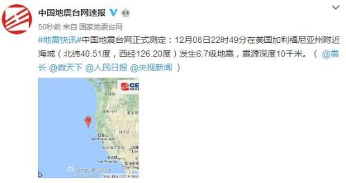 美国加利福尼亚州附近海域发生6.7级地震