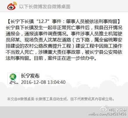 四川省长宁县委宣传部官方微博截图