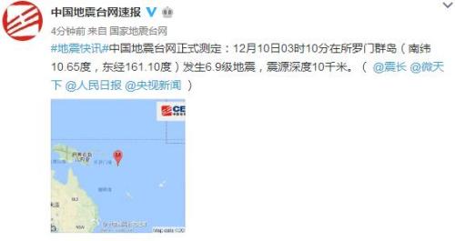 所罗门群岛发生6.9级地震 震源深度10千米
