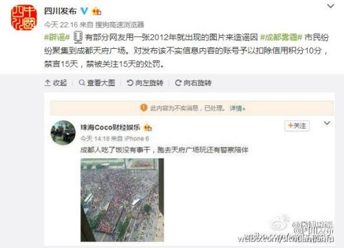 成都市民因雾霾聚集天府广场? 官方回应:谣言