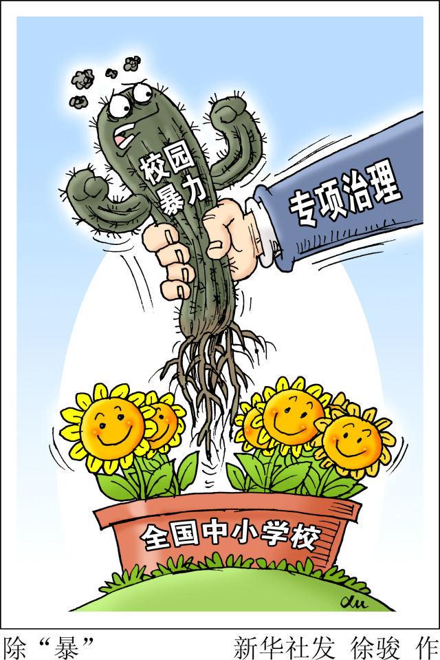 新华社评北京名校欺凌事件:学校为何如此冷漠?