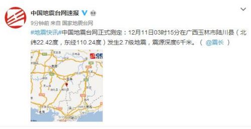 广西陆川县发生2.7级地震 震源深度6千米