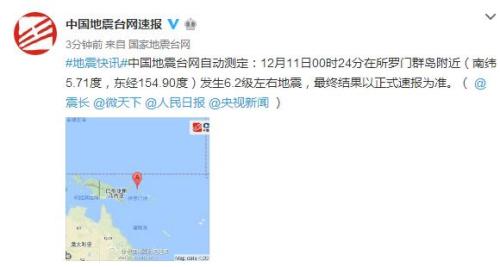 所罗门群岛附近发生6.2级左右地震