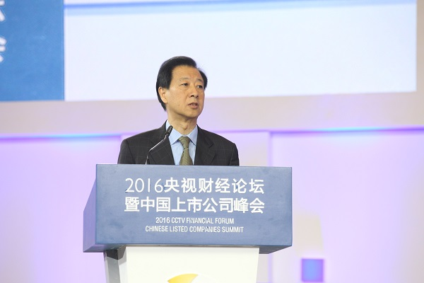 姜洋副主席在2016央视财经论坛暨中国上市公司峰会上的讲话