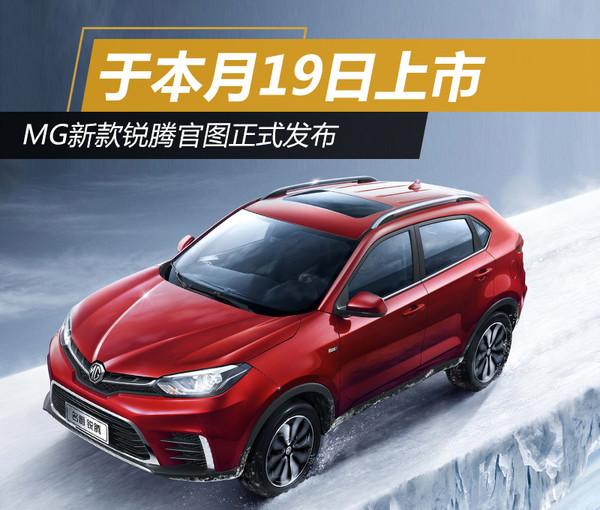 MG新款锐腾官图正式发布 于本月19日上市