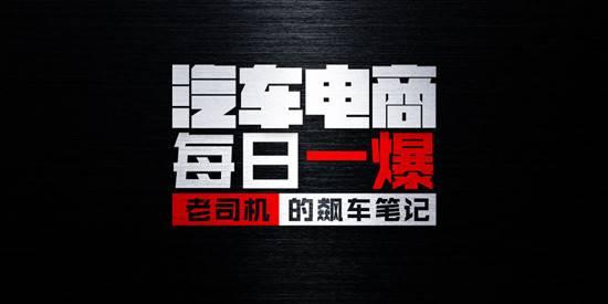 汽车电商日报:二手车电商注意 北京有动作