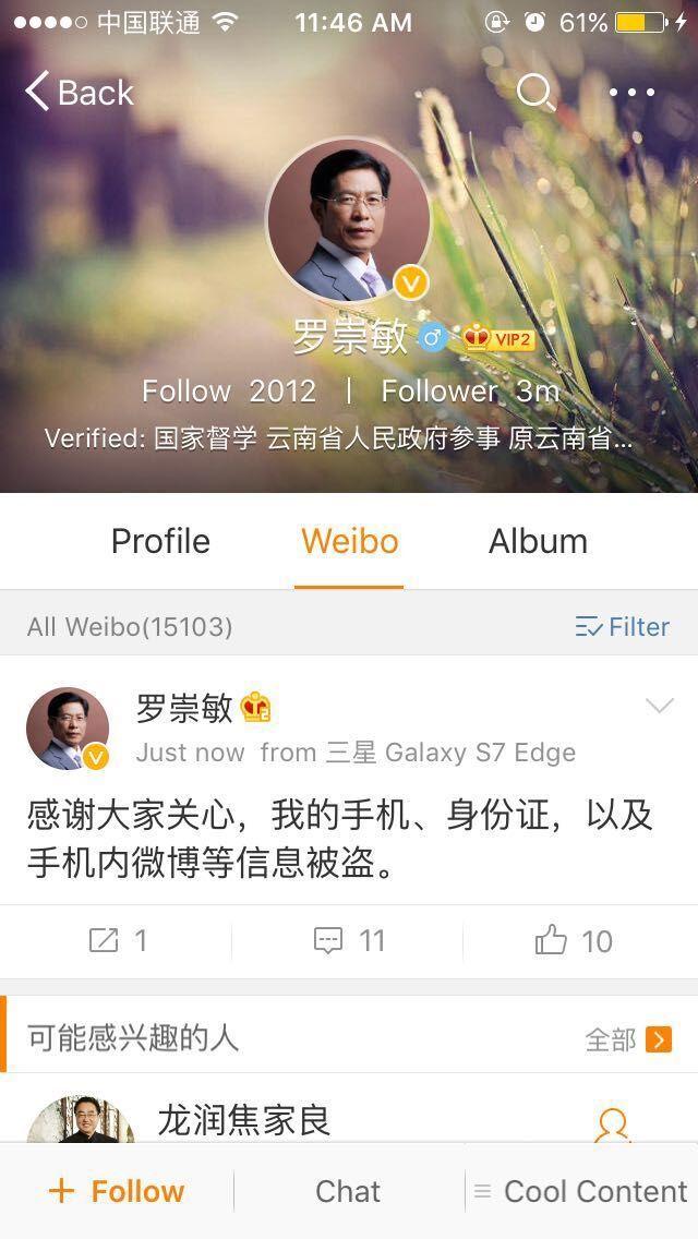三星 Galaxy S7 Edge发布的澄清短信。
