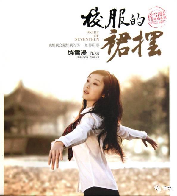从《红楼梦》中出来的蒋梦婕也是饶雪漫小说《校服的裙摆》的书模.