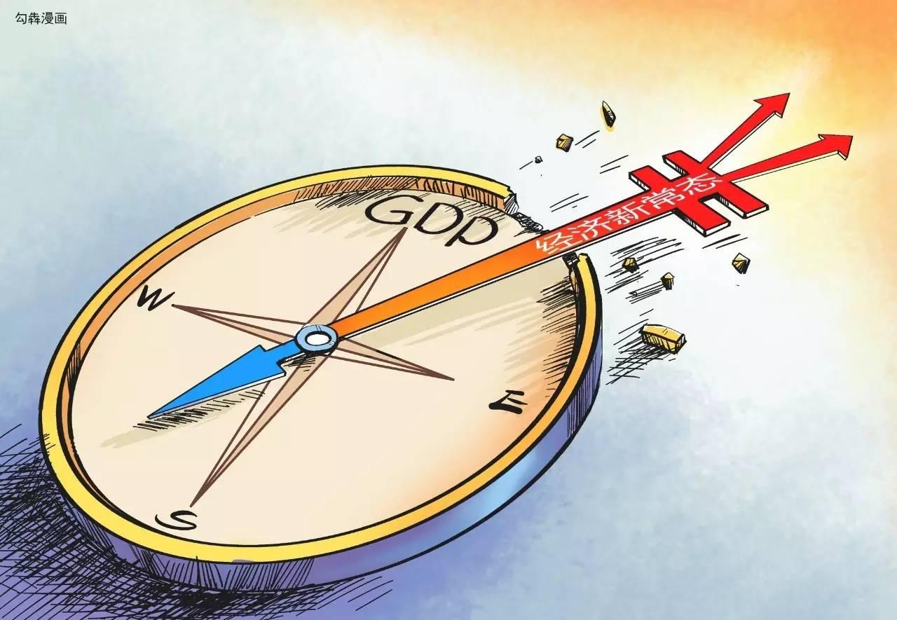 经济新常态_经济新常态 发展 新 动力