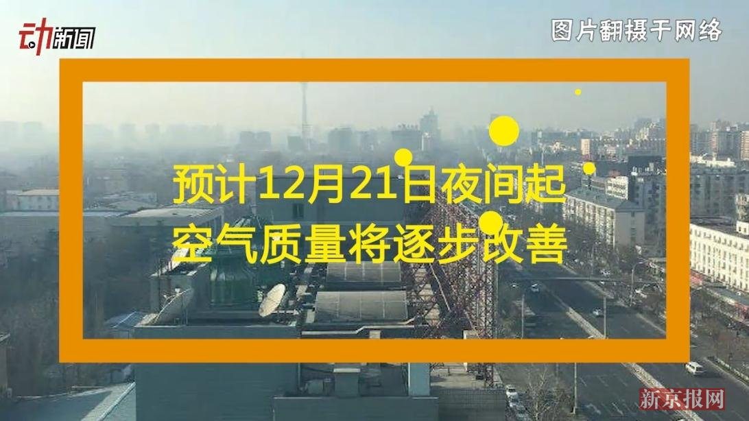 """实拍雾霾滚滚""""进京照""""年度最严重污染来袭"""