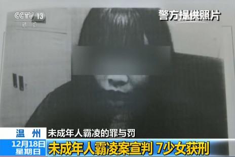 7名女孩强迫15岁少女下跪脱衣 最重者获刑6年半