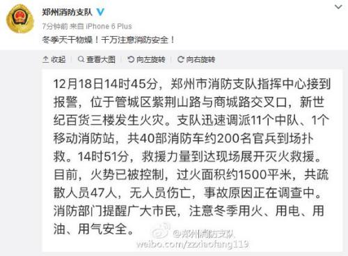 郑州一商场发生火灾无人员伤亡 事故原因正在调查中