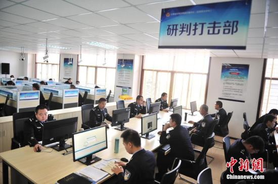 资料图 打击电信网络诈骗 中新社记者 刘冉阳 摄