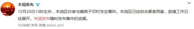 河北丰润发生爆炸 官方启动紧急预案展开救援