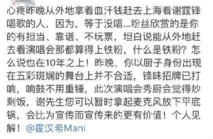 谢霆锋演唱会不唱歌只煮粉丝 愤怒歌迷号召退票