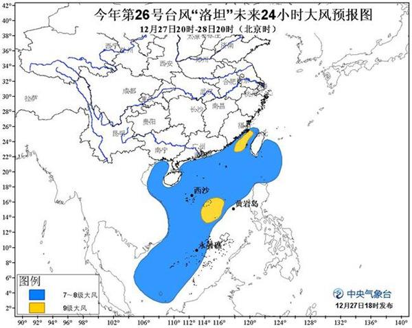 """台风蓝色预警:""""洛坦""""减弱为强热带风暴 或于明日消失"""