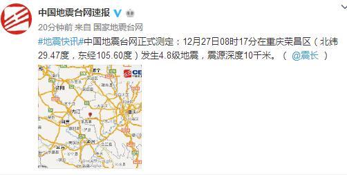 重庆荣昌区发生4.8级地震 震源深度10千米