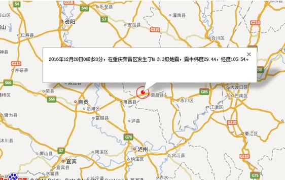 重庆市地震局网站截图