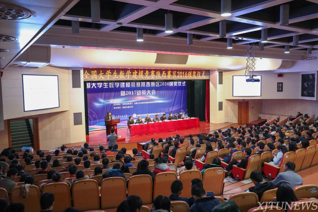 全国大学生数学建模竞赛陕西赛区2016颁奖仪