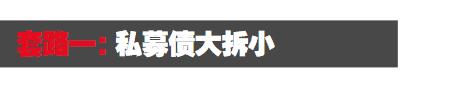 """一图看懂招财宝平台违约事件的""""击鼓传花游戏"""""""