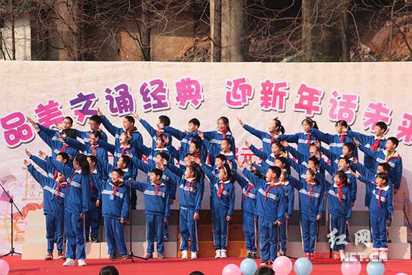 品味美文诵读经典 长沙赤岗冲小学举行新年表彰会