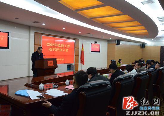 张家界市永定区基层党委(组)书记围绕党建工作