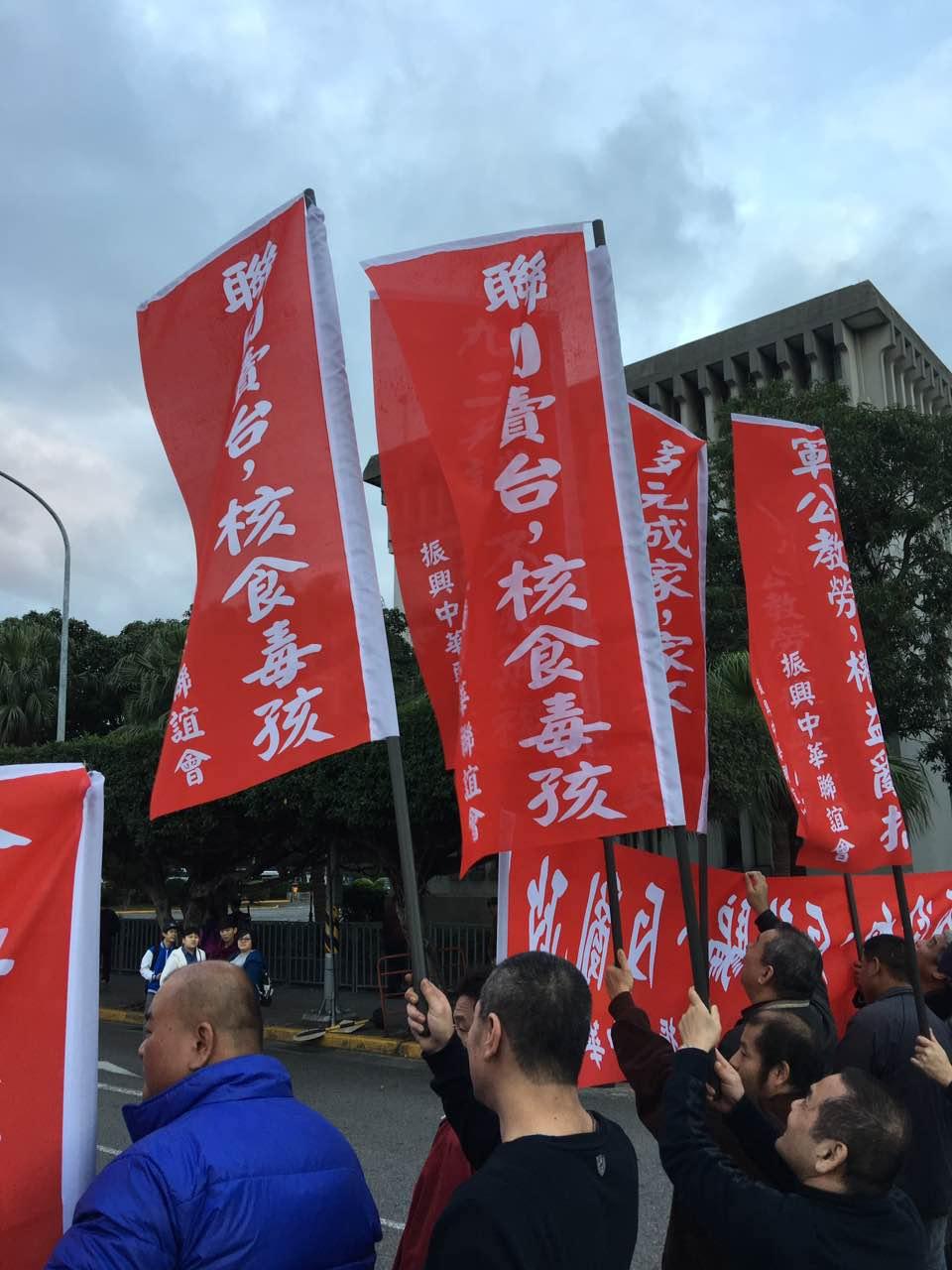 抗议群众高举大旗抗议蔡英文当局