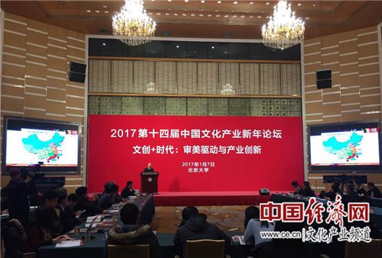 第十四届中国文化产业新年论坛召开 聚焦文创+时代