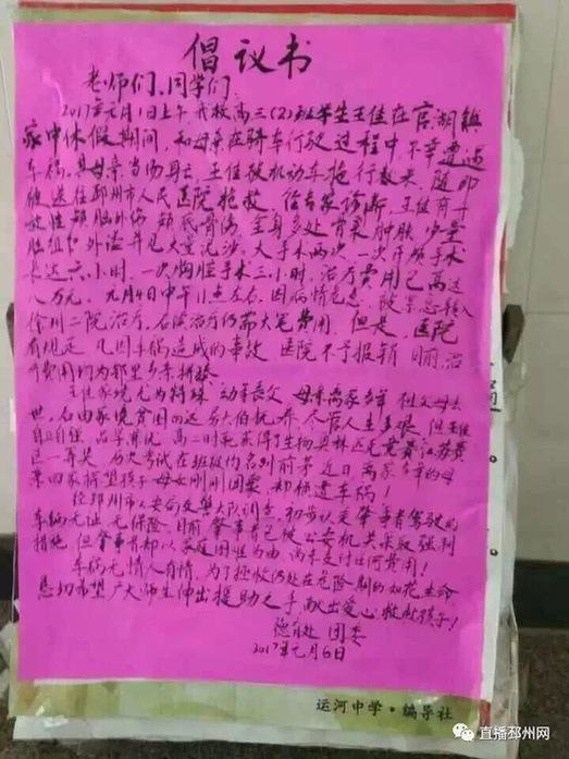 徐州高三女生遭遇车祸 肾脾被切除母亲身亡