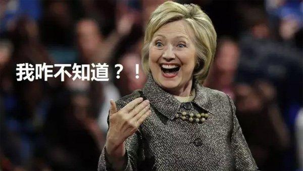 希拉里要选纽约市长? 媒体称是她支持者一厢情愿