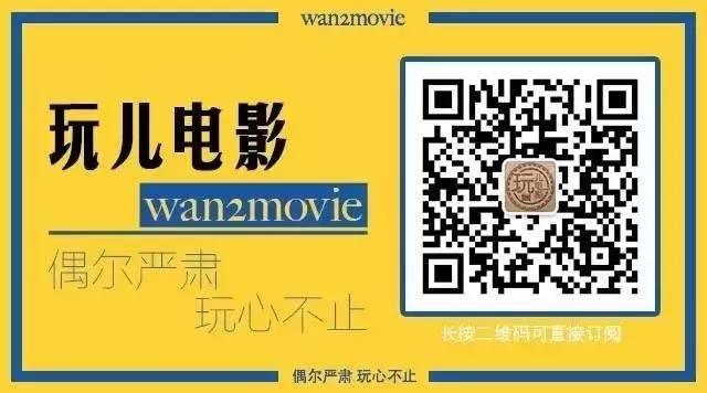 """扫码关注""""玩儿电影""""(id:wan2movie)"""