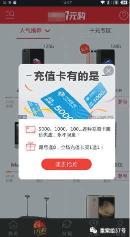 """▲在一元购之外,B平台又推出""""一元乐购""""新玩法。网络截图"""