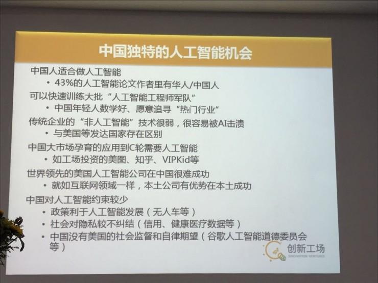 李开复:揭开AI创业的十个真相!