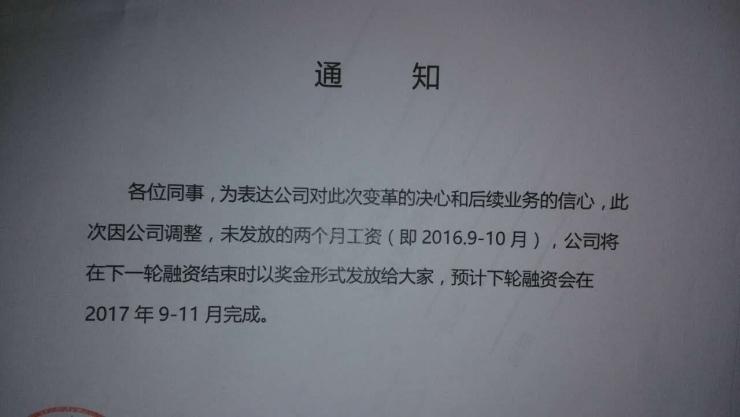 斯凯智能在去年11月份让员工签订的协议