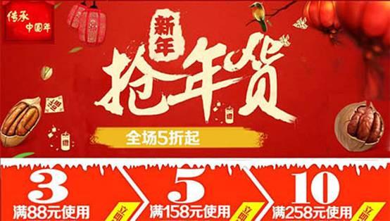 春节临近 360借条发红包助您提前备年货