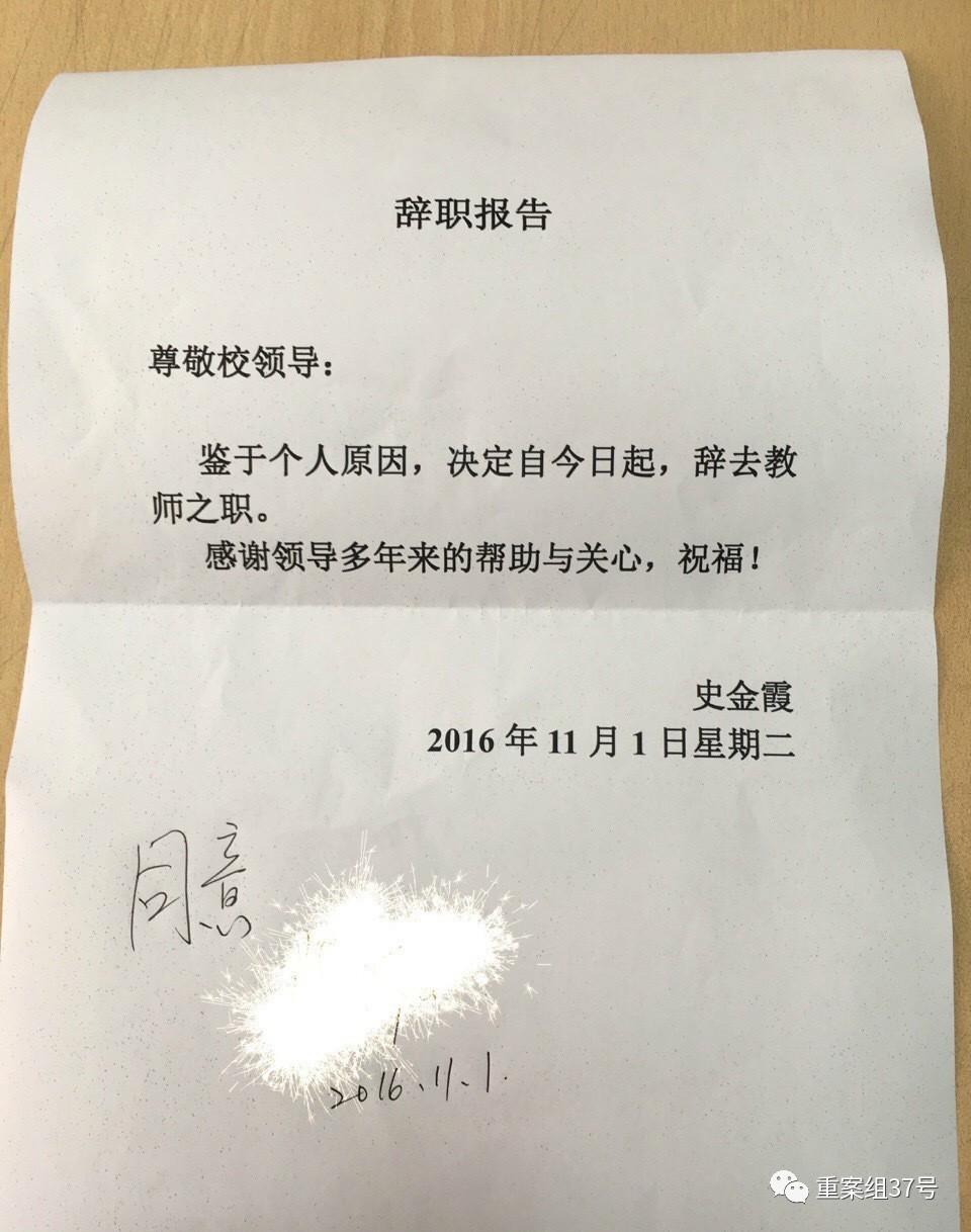 ▲史金霞的辞职报告。 图片来源 史金霞微博