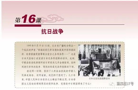 ▲中学历史教材中的抗日战争。 资料图片