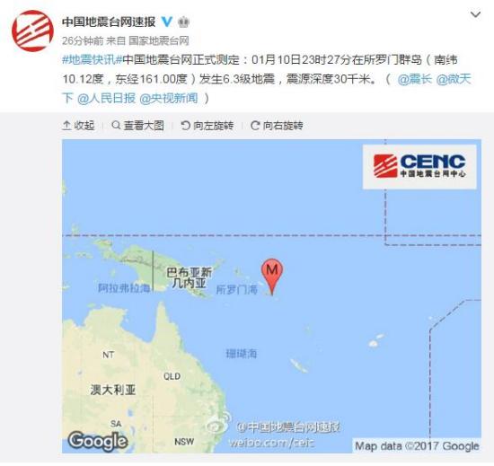 所罗门群岛发生6.3级地震 震源深度30千米