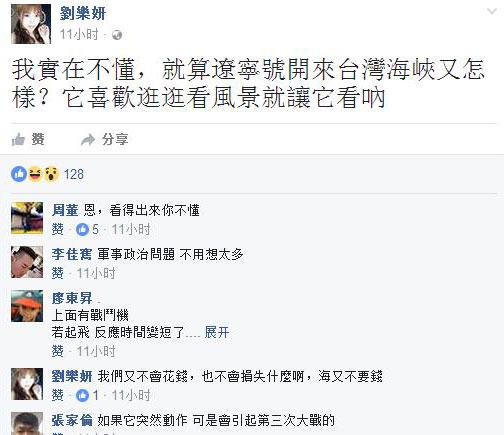刘乐研脸书截图