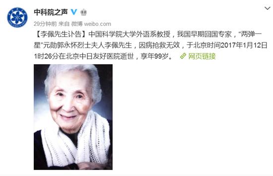 图片来源:中国科学院官方微博截图