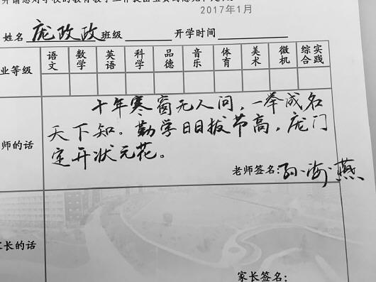 小学女老师给学生写诗评语 学生 孙海燕