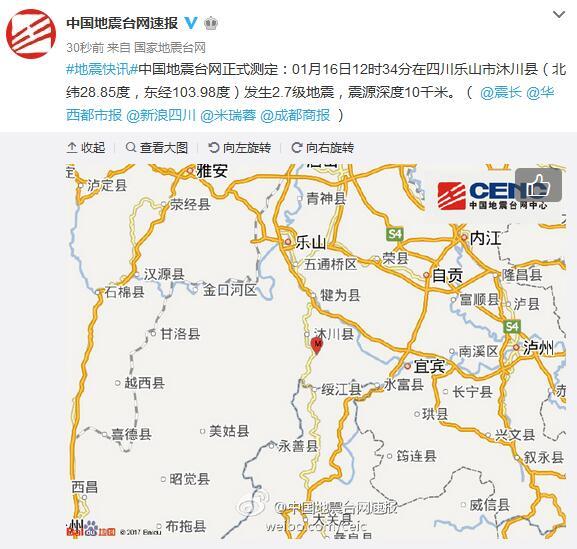 四川乐山市沐川县发生2.7级地震 震源深度10千米