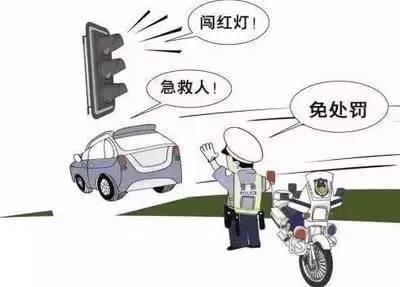 春节行车,这些违法行为可以不交罚款