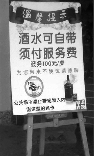 饭店摆放的告示牌。
